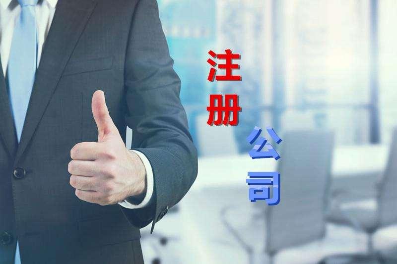 新郑市注册公司流程